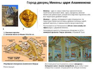 Город-дворец Микены царя Агамемнона Микены - один из самых известных археолог