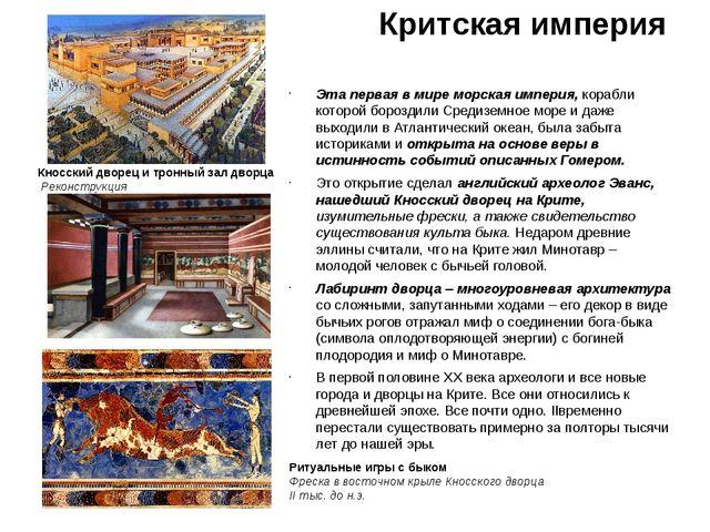 Критская империя Эта первая в мире морская империя, корабли которой бороздили...