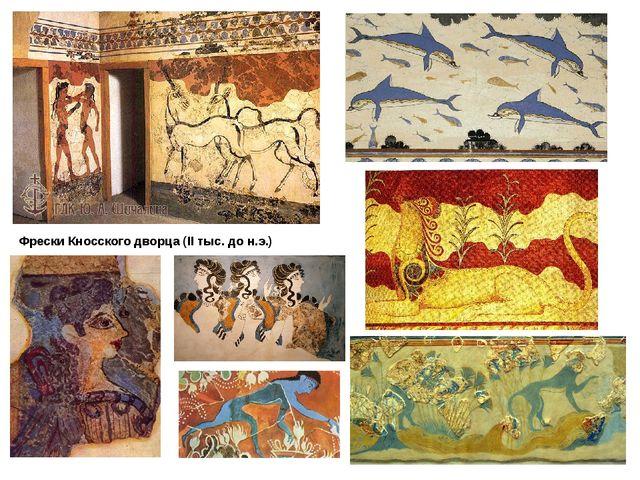 Фрески Кносского дворца (II тыс. до н.э.)