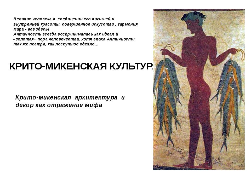 КРИТО-МИКЕНСКАЯ КУЛЬТУРА Крито-микенская архитектура и декор как отражение ми...