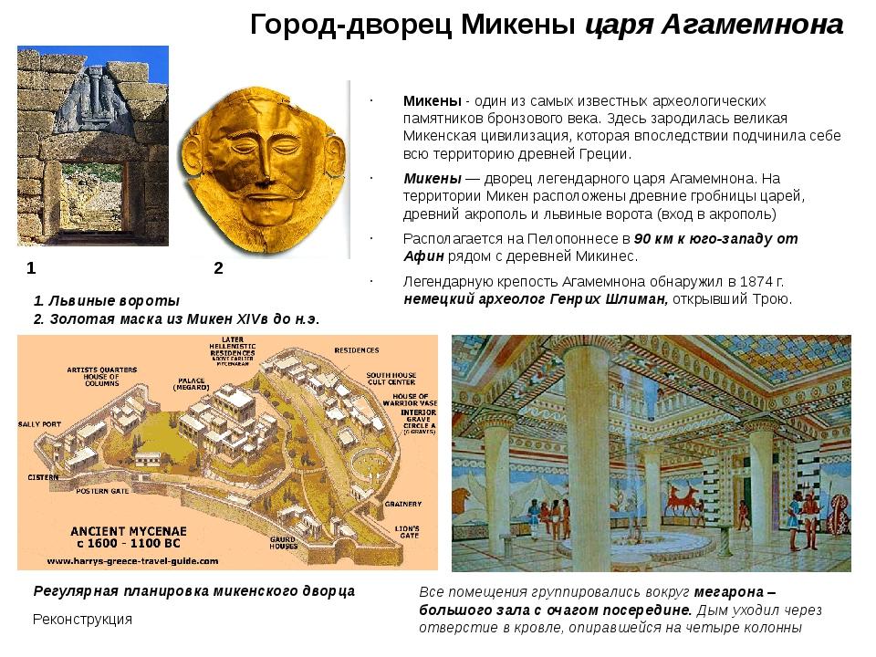 Город-дворец Микены царя Агамемнона Микены - один из самых известных археолог...