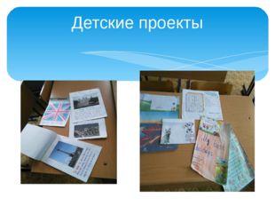 Детские проекты