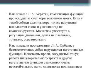 Как показал Э.А. Асратян, компенсация функций происходит за счет коры головн