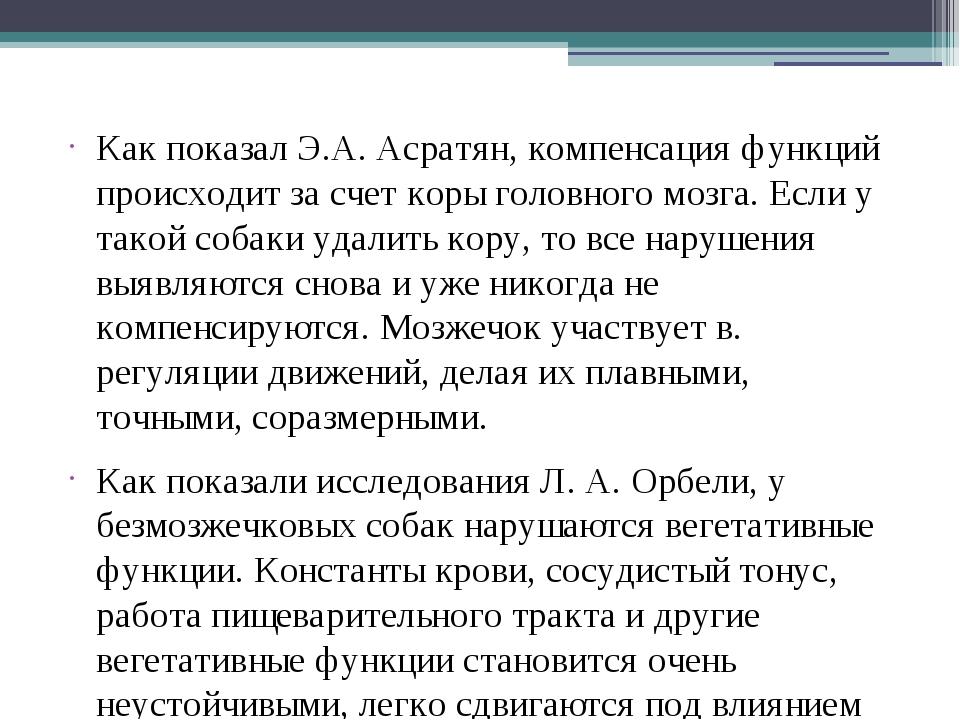 Как показал Э.А. Асратян, компенсация функций происходит за счет коры головн...