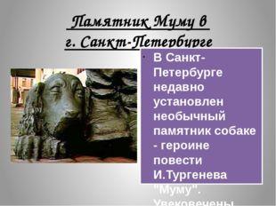 Памятник Муму в г. Санкт-Петербурге В Санкт-Петербурге недавно установлен не