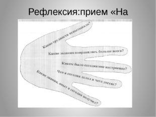 Рефлексия:прием «На ладошке»