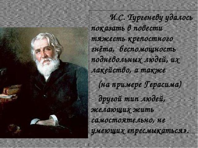 И.С. Тургеневу удалось показать в повести тяжесть крепостного гнёта, беспомо...