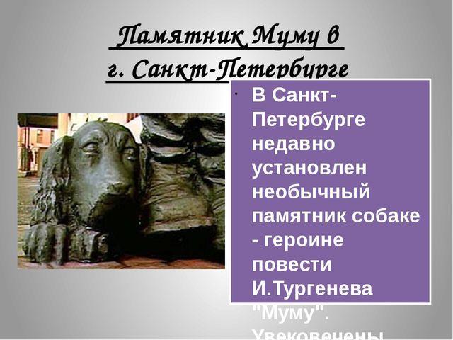 Памятник Муму в г. Санкт-Петербурге В Санкт-Петербурге недавно установлен не...