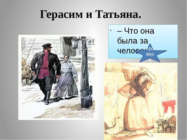 Герасим и Татьяна.  – Что она была за человек? проверь