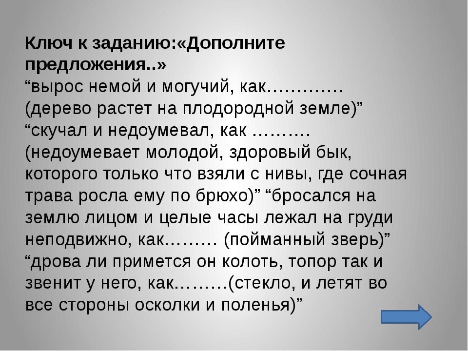 Почему Герасим отказался от Татьяны? Ответ: Герасим не любил пьяниц. А Татьян...