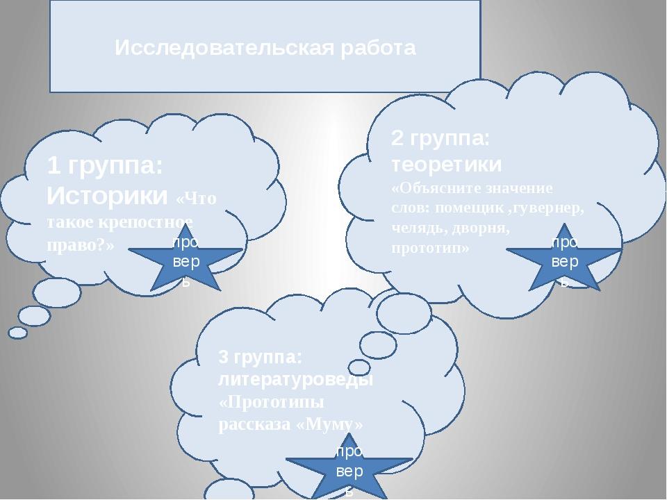 В каком городе служили сыновья барыни? Ответ: В Петербурге