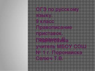 ОГЭ по русскому языку. 9 класс Правописание приставок. ( задание 4) Подготови
