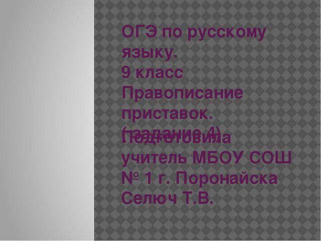 ОГЭ по русскому языку. 9 класс Правописание приставок. ( задание 4) Подготови...