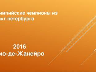 Олимпийские чемпионы из санкт-петербурга 2016 Рио-де-Жанейро
