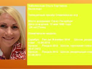Забелинская Ольга Сергеевна Велоспорт Трёхкратный призёр Олимпийских игр Мест
