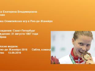 Дьяченко Екатерина Владимировна Фехтование Чемпионка Олимпийских игр в Рио-де