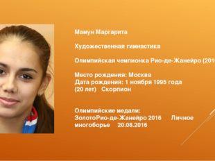 Мамун Маргарита Художественная гимнастика Олимпийская чемпионка Рио-де-Жанейр