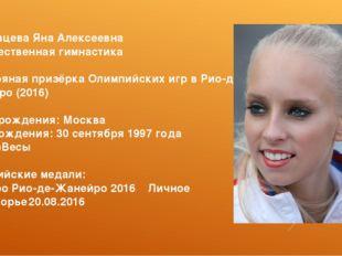 Кудрявцева Яна Алексеевна Художественная гимнастика Серебряная призёрка Олимп