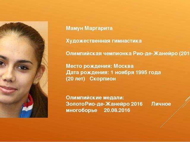 Мамун Маргарита Художественная гимнастика Олимпийская чемпионка Рио-де-Жанейр...