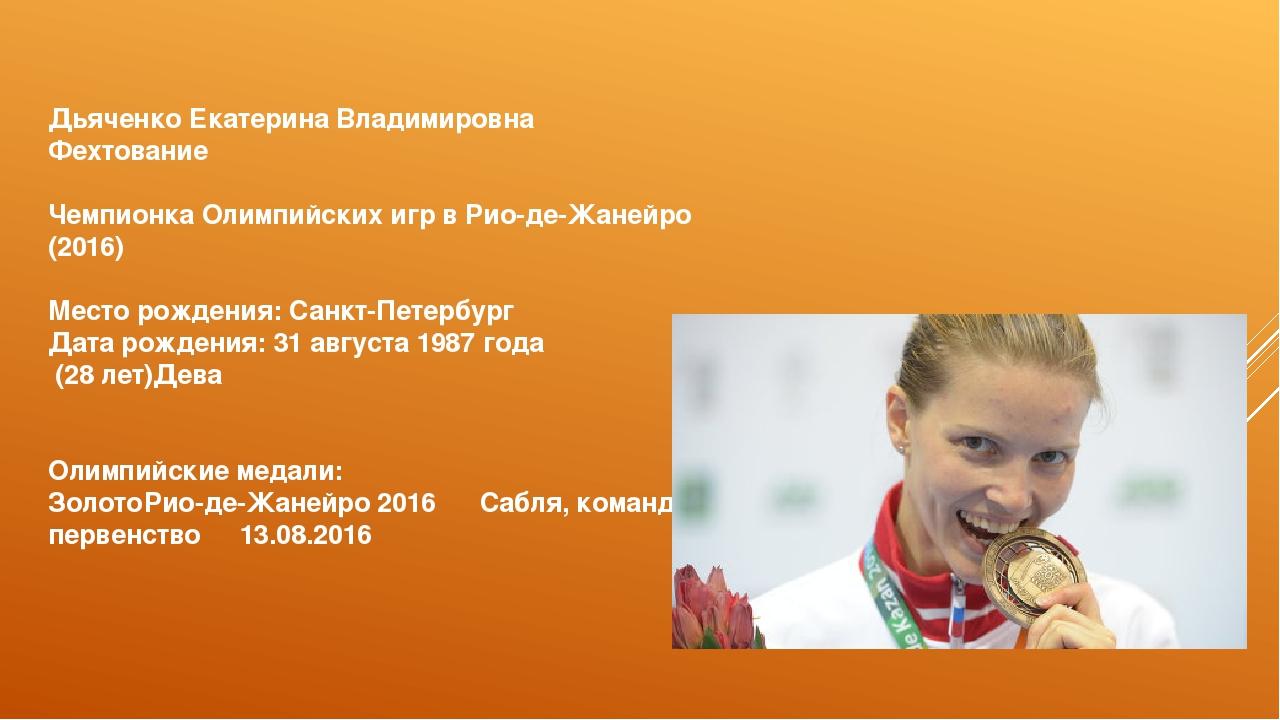 Дьяченко Екатерина Владимировна Фехтование Чемпионка Олимпийских игр в Рио-де...