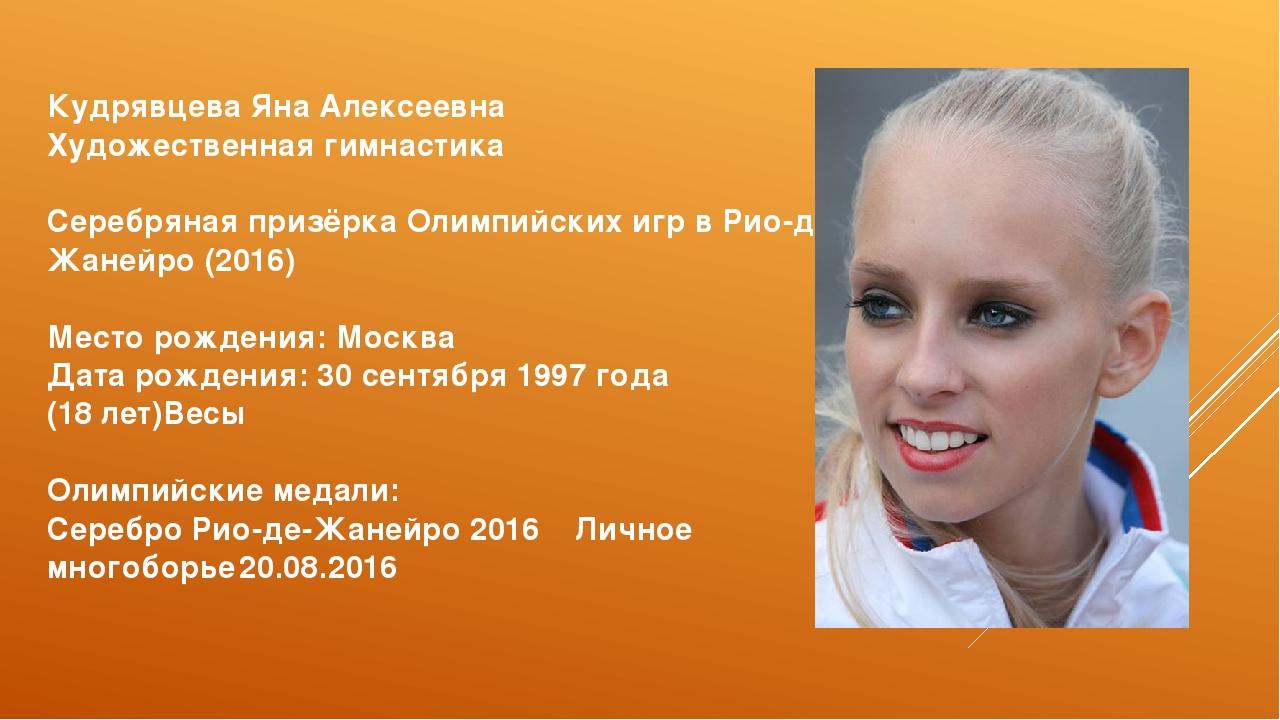 Кудрявцева Яна Алексеевна Художественная гимнастика Серебряная призёрка Олимп...