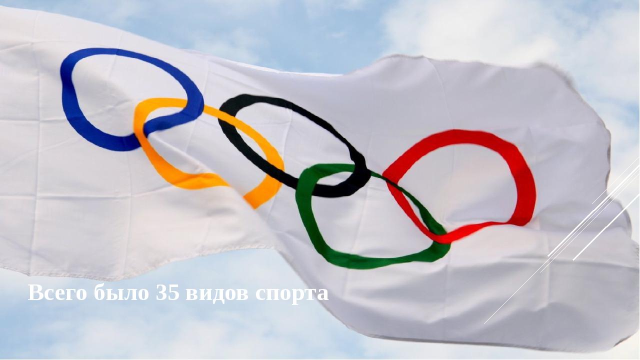 Всего было 35 видов спорта