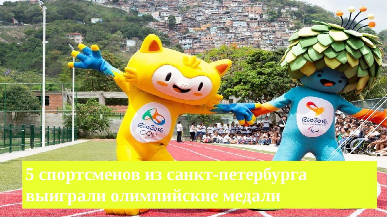 5 спортсменов из санкт-петербурга выиграли олимпийские медали