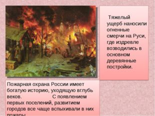 Тяжелый ущерб наносили огненные смерчи на Руси, где издревле возводились в о