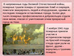 В напряженные годы Великой Отечественной войны, пожарные тушили пожары от вр