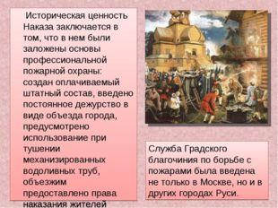 Историческая ценность Наказа заключается в том, что в нем были заложены осно