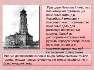 При царе Николае I началась планомерная организация пожарных команд в Россий