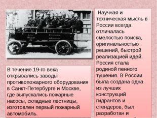 Научная и техническая мысль в России всегда отличалась смелостью поиска, ори