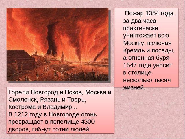 Пожар 1354 года за два часа практически уничтожает всю Москву, включая Кремл...