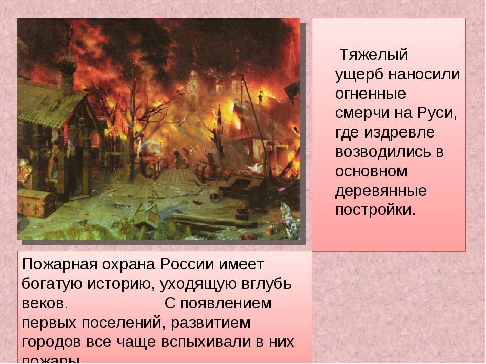 Тяжелый ущерб наносили огненные смерчи на Руси, где издревле возводились в о...