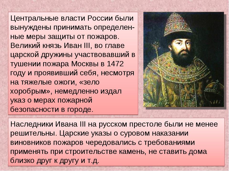 Центральные власти России были вынуждены принимать определен-ные меры защиты...