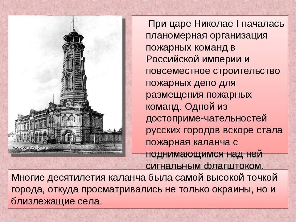 При царе Николае I началась планомерная организация пожарных команд в Россий...