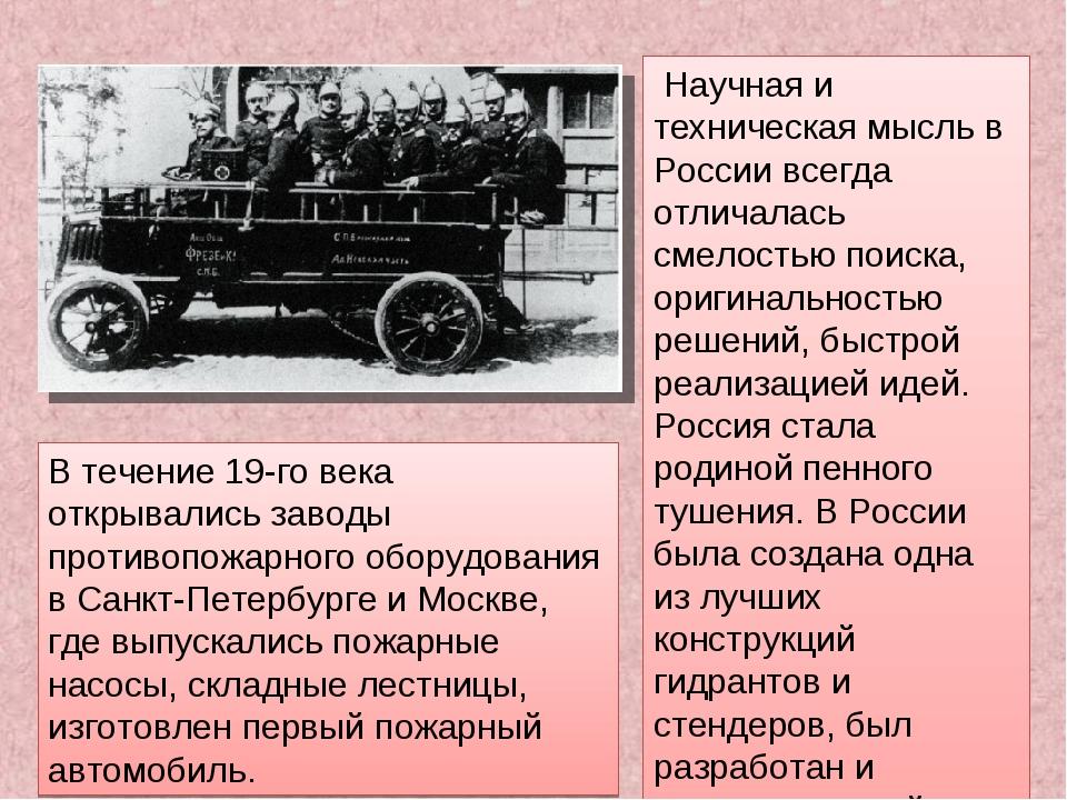 Научная и техническая мысль в России всегда отличалась смелостью поиска, ори...