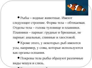 Рыбы – водные животные. Имеют следующее строение. Форма тела – обтекаемая. От