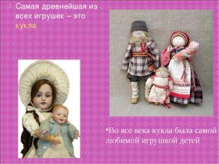 Самая древнейшая из всех игрушек – это кукла Во все века кукла была самой люб
