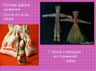 Куклам давали названия Кукла из золы - БАБА Кукла-стригушка - из стриженой тр