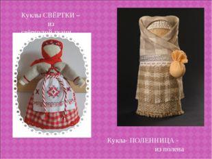 Куклы СВЁРТКИ – из свёрнутой ткани Кукла- ПОЛЕННИЦА - из полена