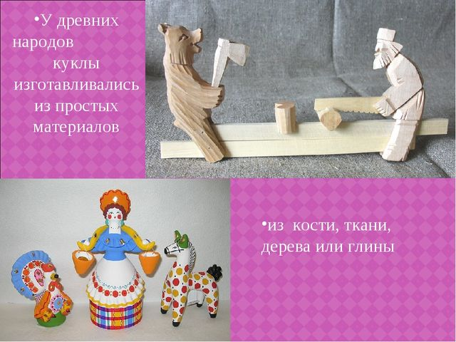 У древних народов куклы изготавливались из простых материалов из кости, ткани...