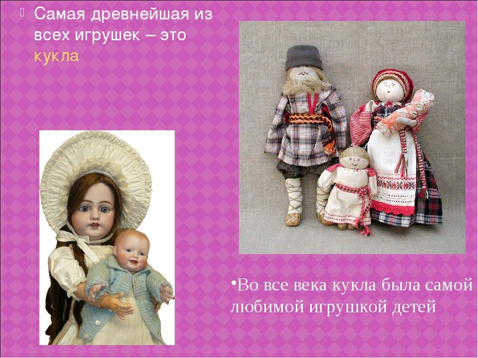 Самая древнейшая из всех игрушек – это кукла Во все века кукла была самой люб...