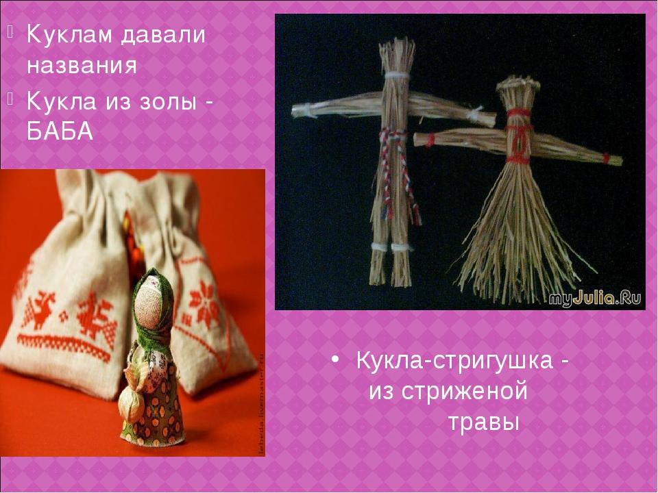 Куклам давали названия Кукла из золы - БАБА Кукла-стригушка - из стриженой тр...