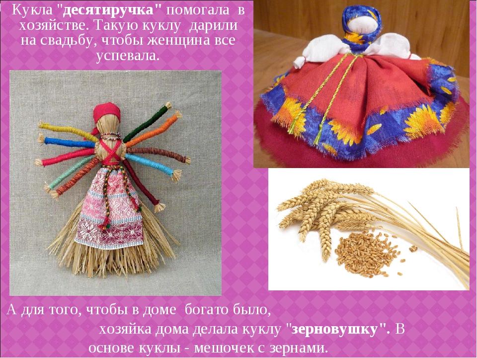 """Кукла """"десятиручка"""" помогала в хозяйстве. Такую куклу дарили на свадьбу, чтоб..."""