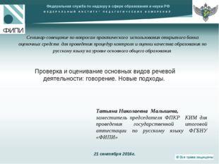 Татьяна Николаевна Малышева, заместитель председателя ФПКР КИМ для проведения