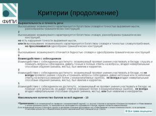Критерии (продолжение)  Выразительность и точность речи Высказывание экзамен