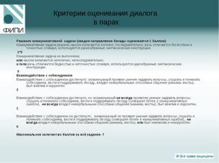 Критерии оценивания диалога в парах Решение коммуникативной задачи (каждое на