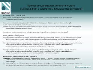 Критерии оценивания монологического высказывания с элементом диалога (продолж