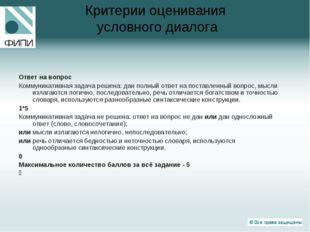 Критерии оценивания условного диалога Ответ на вопрос Коммуникативная задача